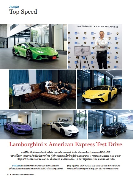 lamborghini-and-american-express-test-drive